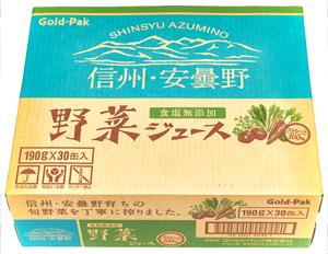 野菜ジュース 通販